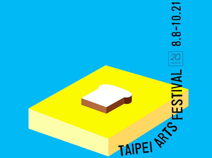 2018台北藝術節將於8日開跑至10月結束(照片來源:台北藝術節)