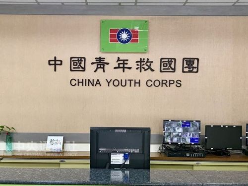 The China Youth Corps is a KMT-affiliated organization, says the government.