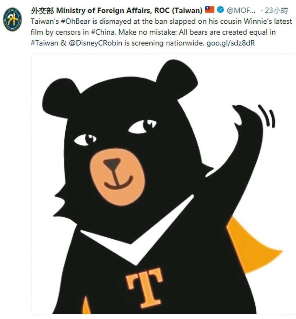 Cheeky tweet by MOFA on China's 'Pooh' ban bears fruit