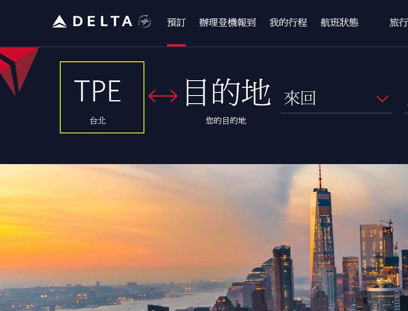 達美航空目前僅列出台北(達美航空網站截圖)