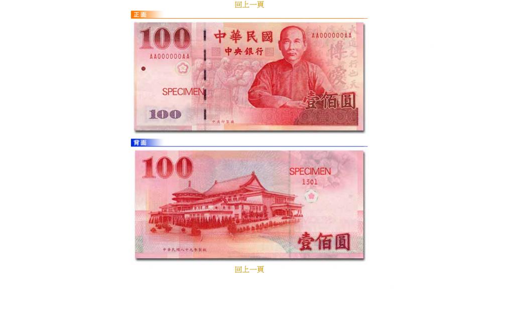 新台幣百元真鈔(中央銀行)