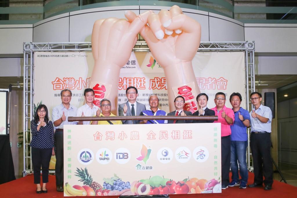 中華電信、產、官、學界與小農共同為o2o智慧銷售平台的攜手啟動儀式 (中華電信提供)