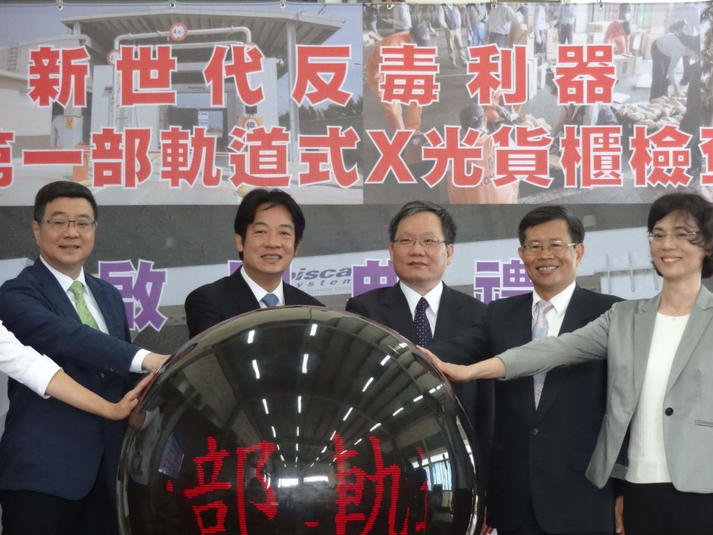 Premier William Lai (second from left) at the launch of the new X-ray scanner in Kaohsiung.