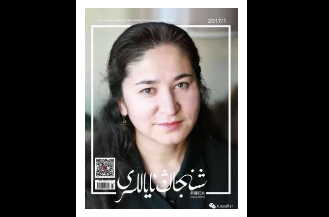 "Professor Rahile Dawut, on the cover of a 2017 issue of ""Xinjiang Women"" (Image from Twitter)"