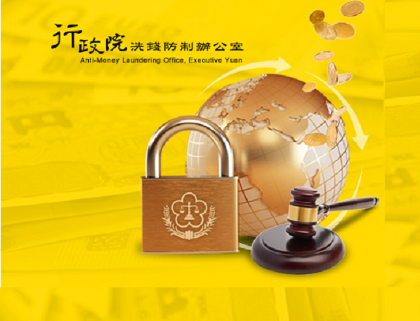 (Image from the Anti-Money Laundering Office of the Exec. Yuan)