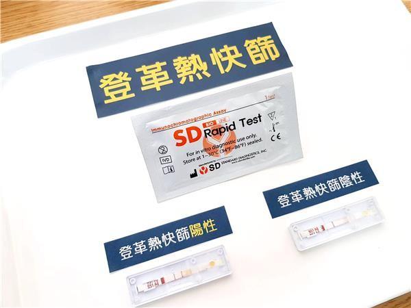 登革熱NS1抗原快速診斷試劑20至30分鐘內即可完成登革病毒檢驗。(疾管署提供。)