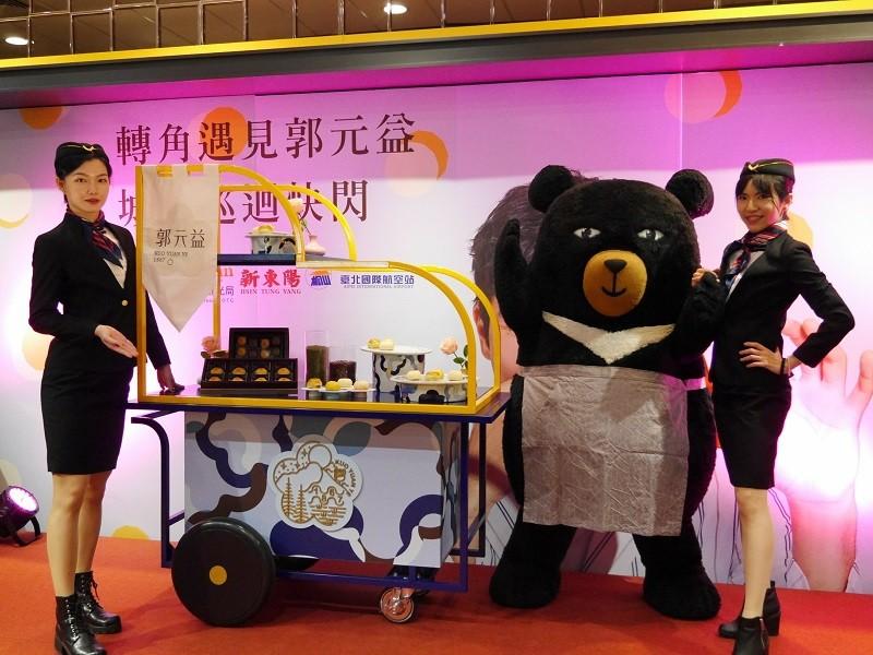 郭元益進駐松山機場 與喔熊邀百位旅客機場免費吃下午茶