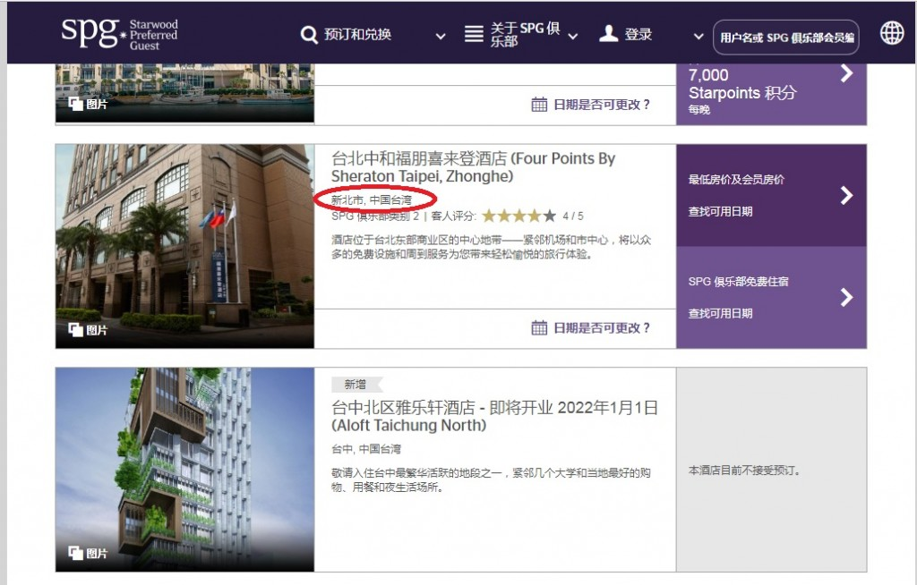 Taipei Sheraton cans Marriott over its groveling to China