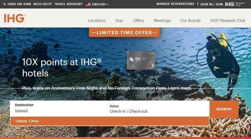 The IHG website (image from www.ihg.com)