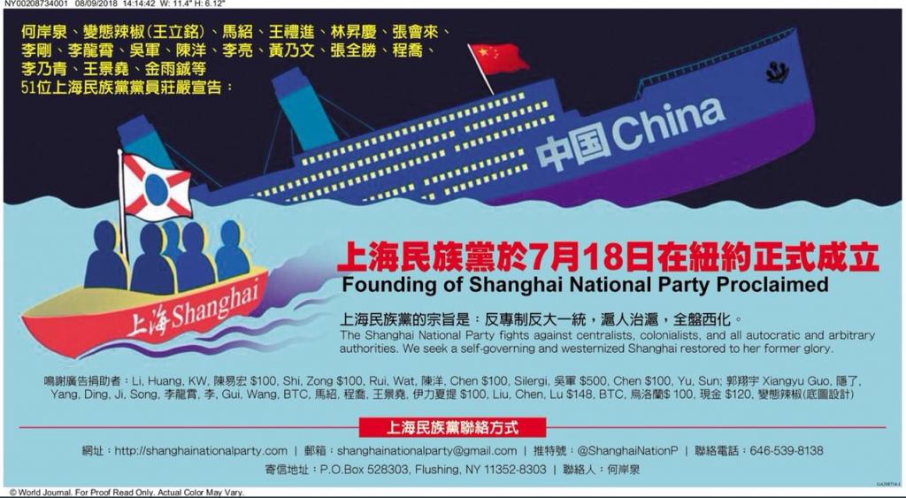 上海民族黨廣告(翻攝自推特)