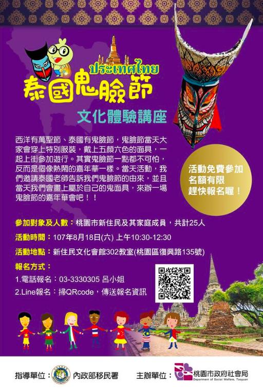 「泰」可怕!桃園市府辦泰國鬼臉節邀新住民免費體驗