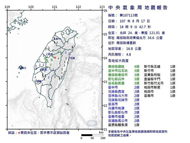 Magnitude-4.8 quake rocks Nantou County. (image courtesy of Central Weather Bureau).