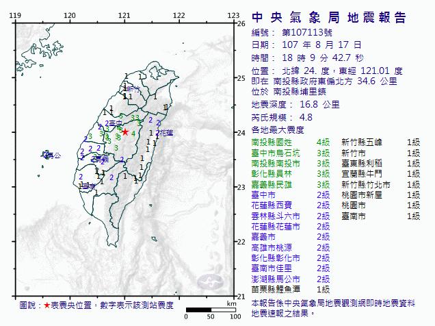 南投縣於晚間6點9分發生芮氏規模4.8地震(圖片來源:中央氣象局)