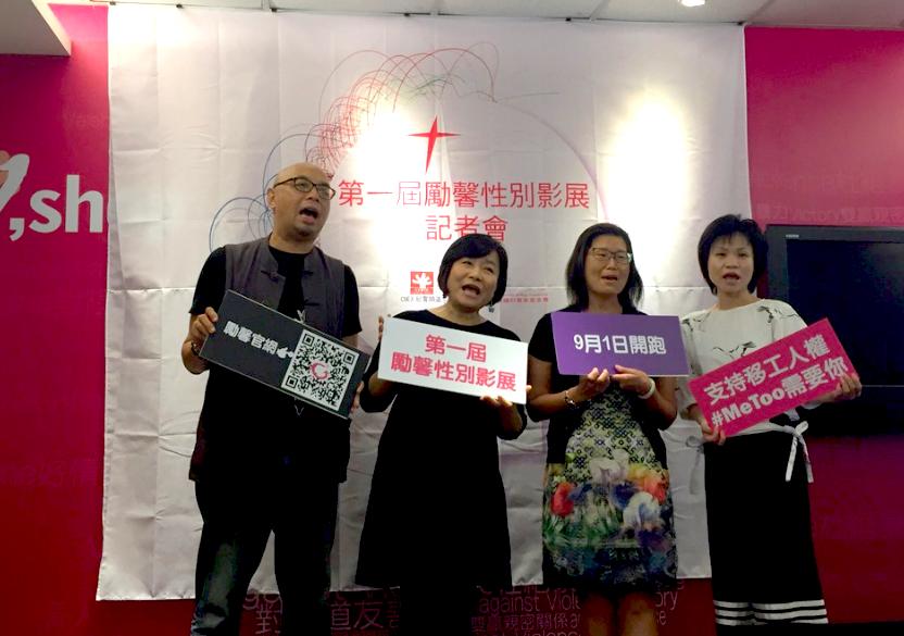 首屆勵馨性別影展將於9月1日正式開跑(照片來源:台灣英文新聞/劉怡均)