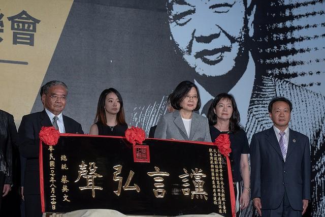 總統蔡英文頒贈匾額表揚黃信介對臺灣民主的貢獻,由黃信介家屬代表受領(照片來源:總統府提供)
