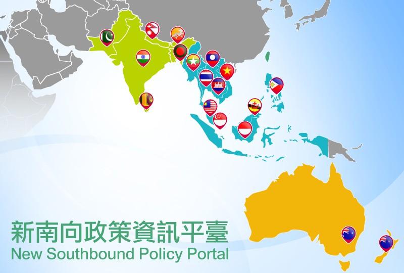 (圖片來源:外交部「新南向政策資訊平台」)