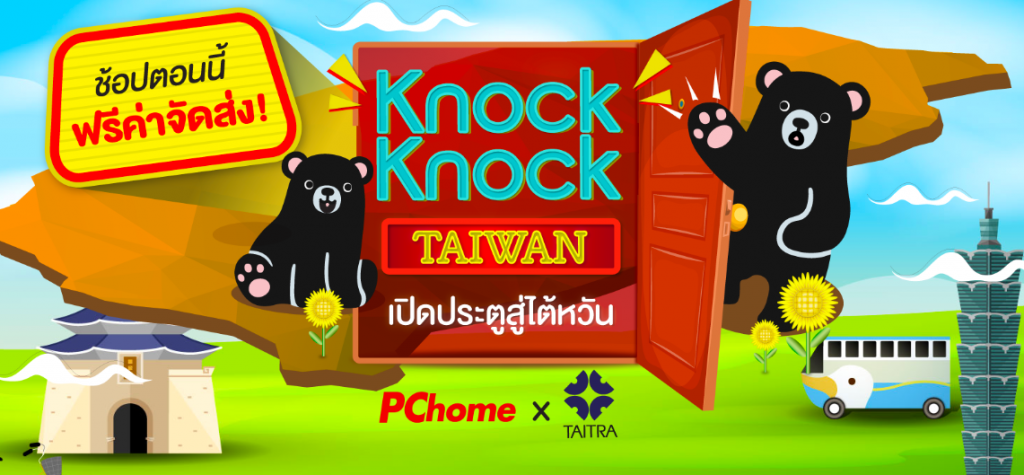 PChome Thai launches 'Knock Knock Taiwan' campaign (Photo by PChome)