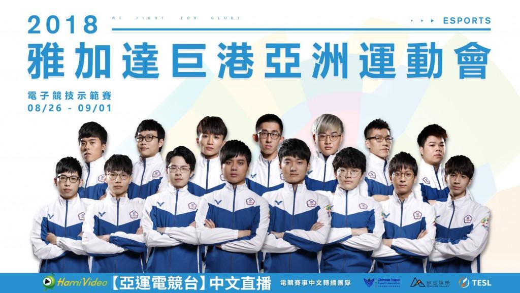 1070829新聞附件中華電信hami video 轉播 2018亞運電競賽事 (中華電信提供)
