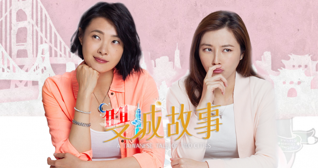 a taiwanese tale of two cities watch online free