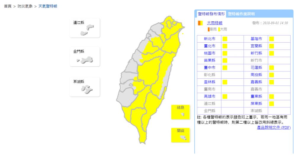 氣象局發表的2018年9月1日大雨特報(翻攝自氣象局網站)