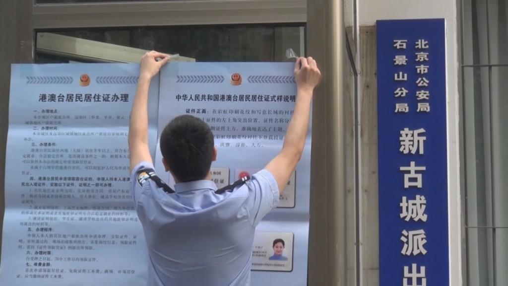 中國各地的基層派出所,1日起正式受理港澳臺灣民眾申辦「港澳台居民居住證」