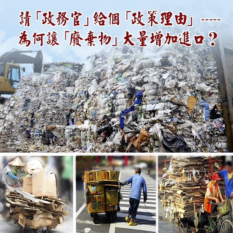 Why is Taiwan increasing its imports of plastic waste? (Photos courtesy of Environmental Protection and Food Safety Volunteers Facebook page).