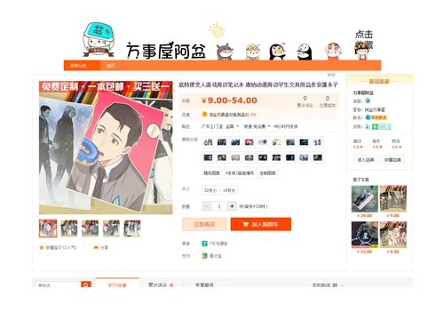 Pirated artwork being sold online. (Image from PTT)