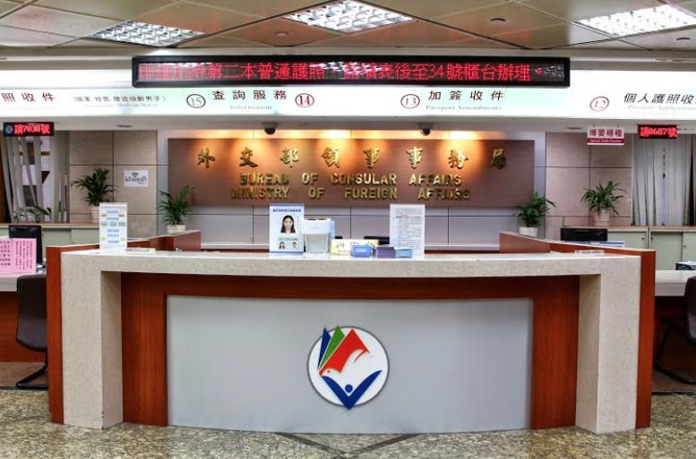 The Bureau of Consular Affairs, MOFA (Screen capture from BCA)
