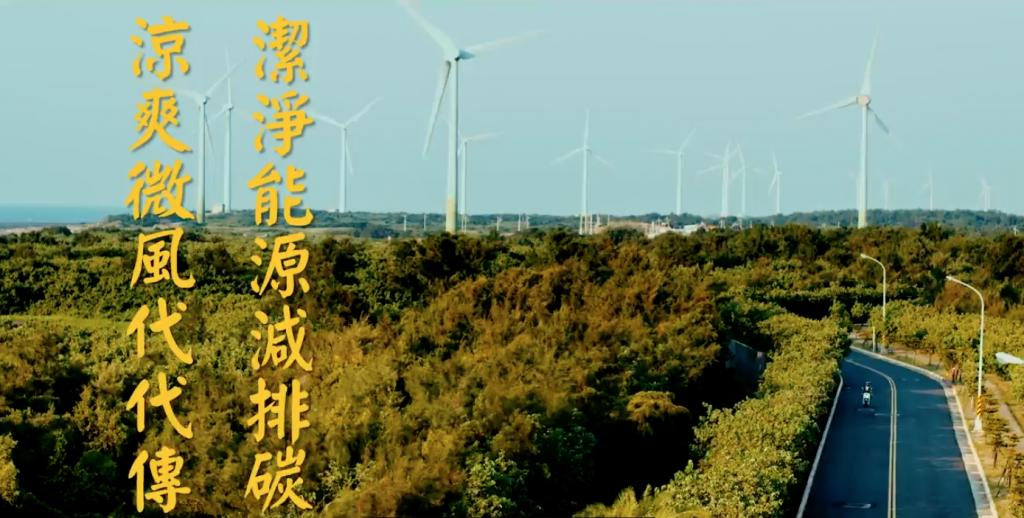 (圖片截取自外交部短片「寶島酷日常」)