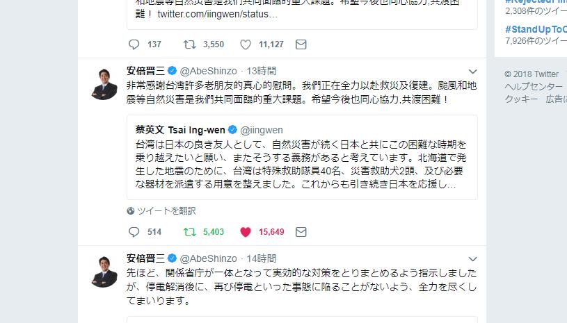 安倍晉三以繁體中文回應蔡總統日文推文,展現台日領袖友好互動(翻攝自安倍晉三推特)