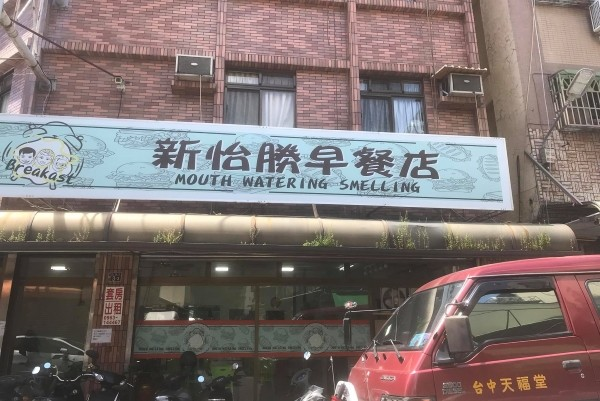 Sign of restaurant in Taichung. (Photo by Facebook page @chinglish.taiwan)