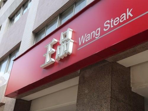 Wowprime Group's founding company, Wang Steak