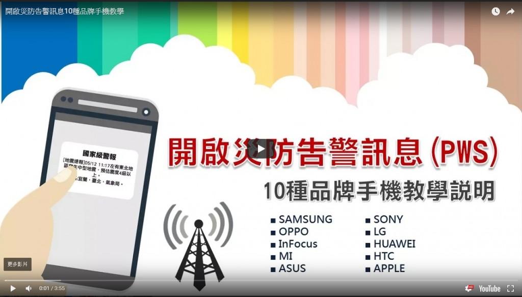 圖片擷取自中華電信youtube