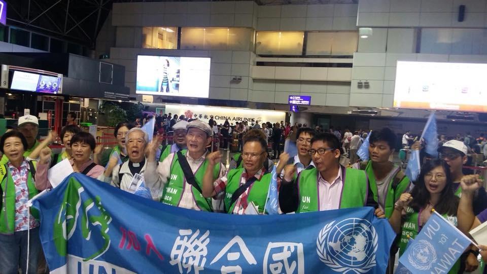 圖為2018UN宣達團7日於桃園機場舉行行前記者會(照片截取自臺灣聯合國協進會臉書)