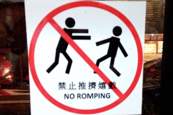 """No Romping"" sign spotted on Taichung bus."
