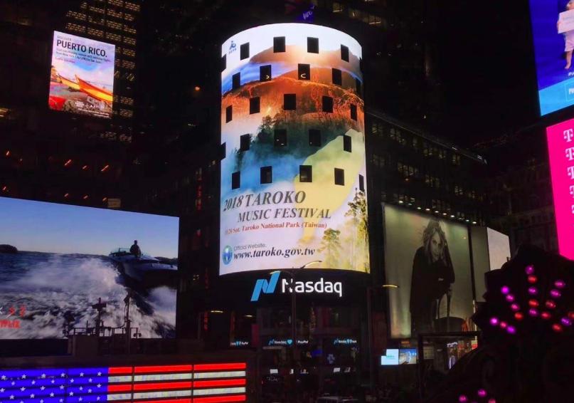 太魯閣峽谷音樂節躍上紐約時代廣場廣告牆(照片來源:太魯閣國家公園)