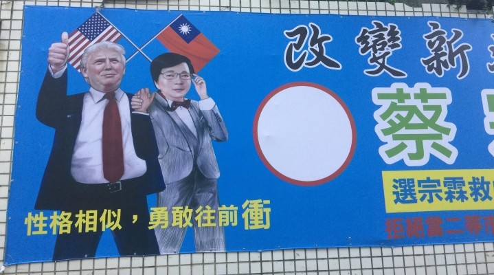Trump (left), Tsai (right). (Photo by Eric Williams)