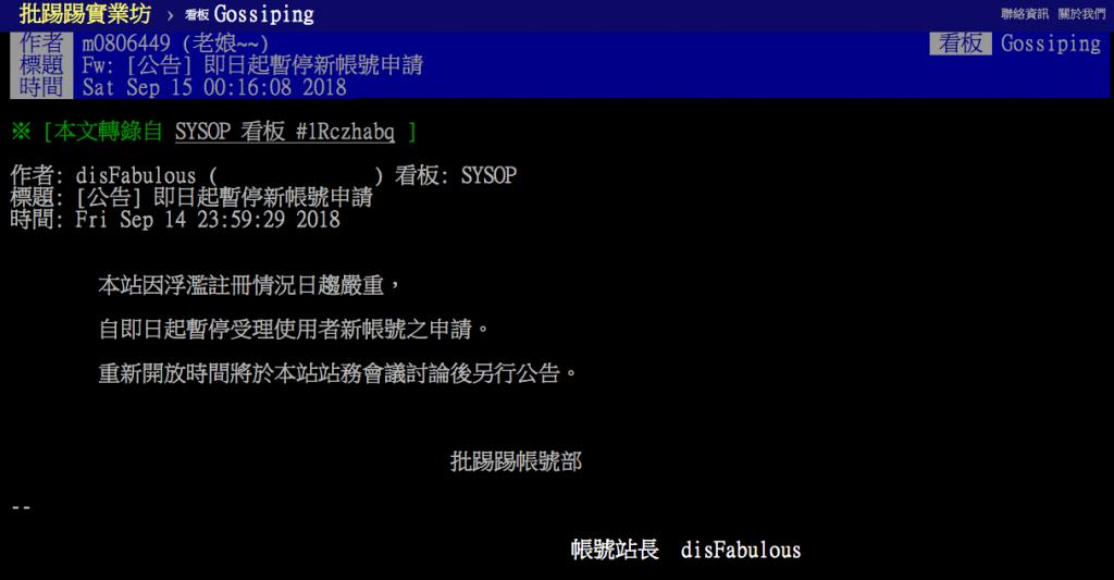 Beijing-based PTT users spread fake Osaka air    | Taiwan News