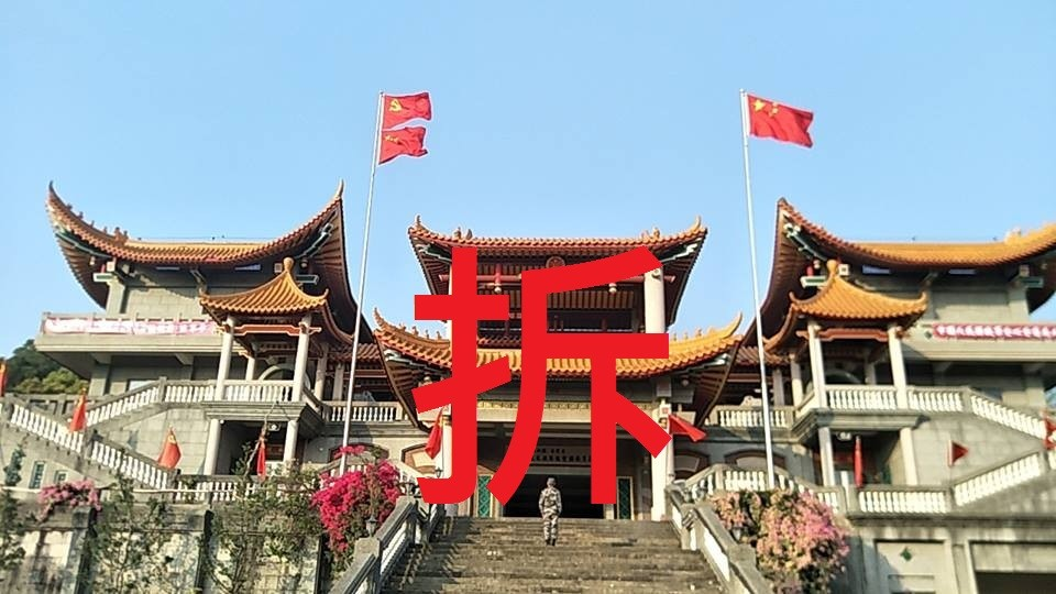 """Chinese symbol for """"tear down"""" over photo from Wei Wing-jen's Facebook."""