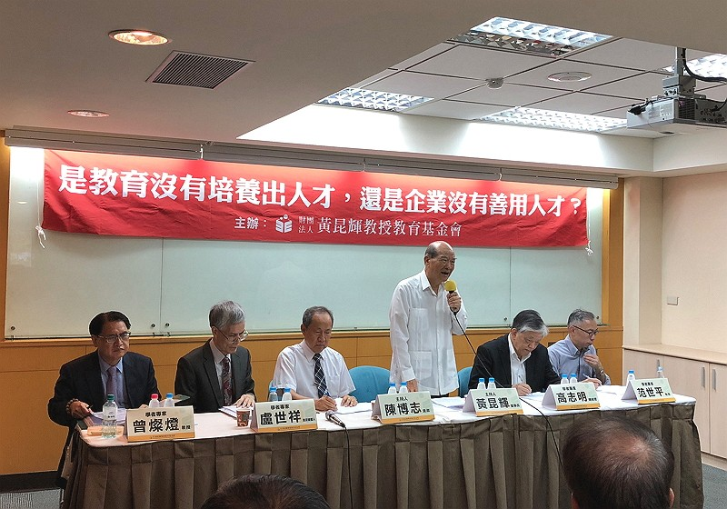 A seminar organized by The Professor Huang Kun-huei Education Foundation (黃昆輝教授教育基金會) on Sept. 25 to address skill divide in Taiwan (by Taiwan News)