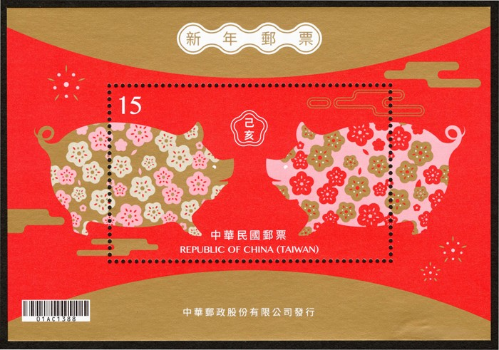 Year of the pig commemorative stamp (Image courtesy of Taiwan Post)