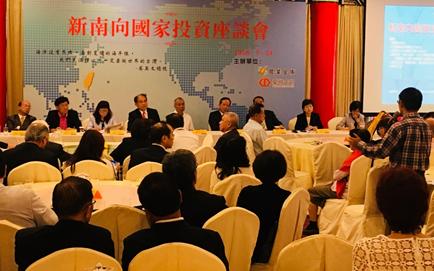 全國農業金庫與臺灣企銀共同舉辦「新南向國家投資座談會」