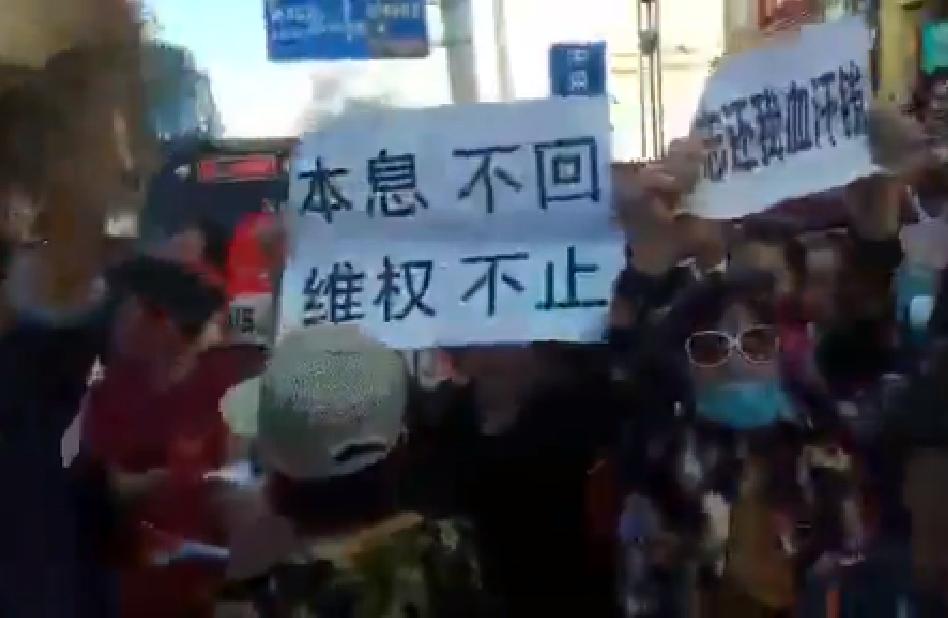 中國2018國慶日P2P維權抗議行動(圖/網路)