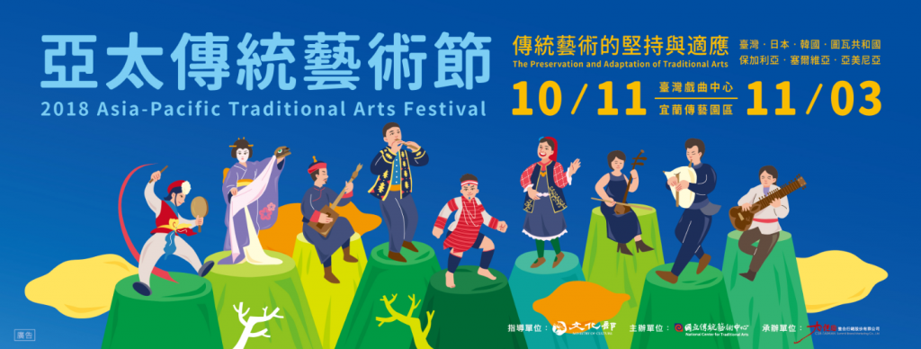 (Image from websites of National Center for Traditional Arts)
