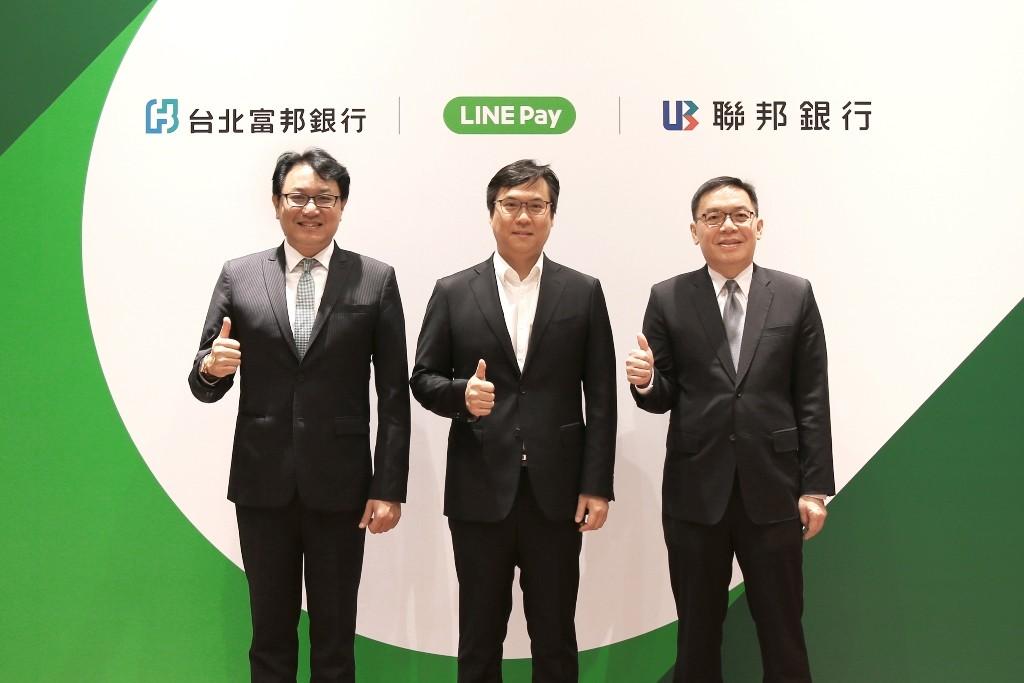 左起台北富邦銀行總經理程耀輝、LINE Pay台灣董事長丁雄注、聯邦銀行副總經理許維文(照片來源:富邦金控)