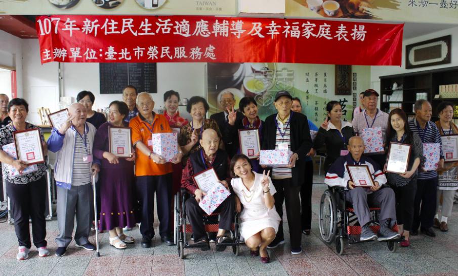 10對新住民佳偶獲頒幸福家庭(圖/台北市榮民服務處)