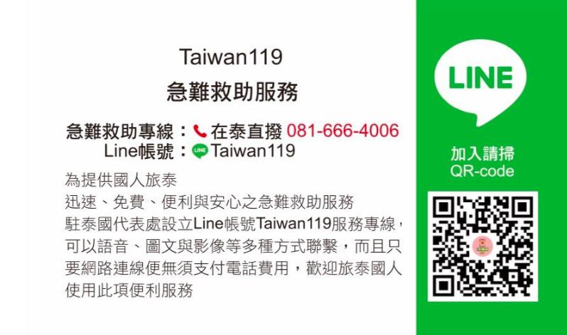 駐泰LINE緊急救難帳號,清空好友後將持續提供即時服務(圖/駐泰代表處)