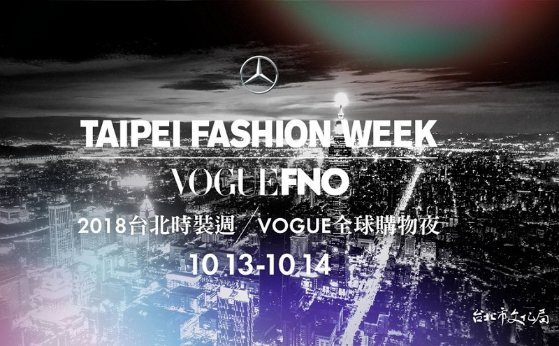 Taipei Fashion Week to debut Oct. 13 (Photo Credit: FB Vogue Taiwan)