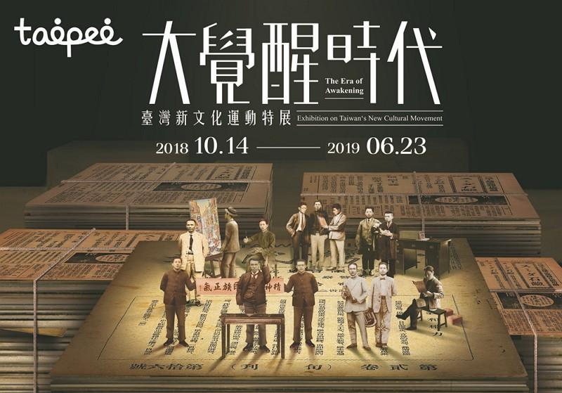 臺灣新文化運動特展主視覺(圖/臺灣新文化運動紀念館)