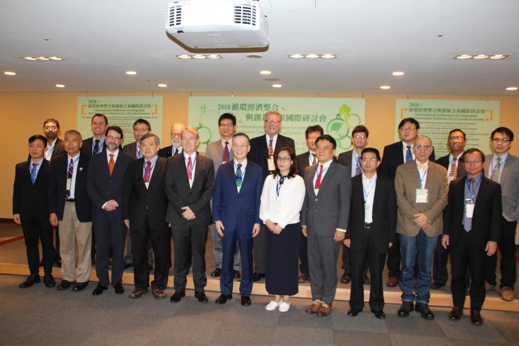 「2018年循環經濟綜合與創新解決方案國際會議」大合照。